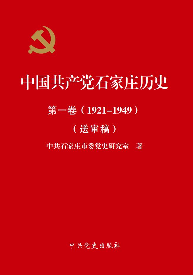 第一章 中共石家庄地方组织的成立与初步发展
